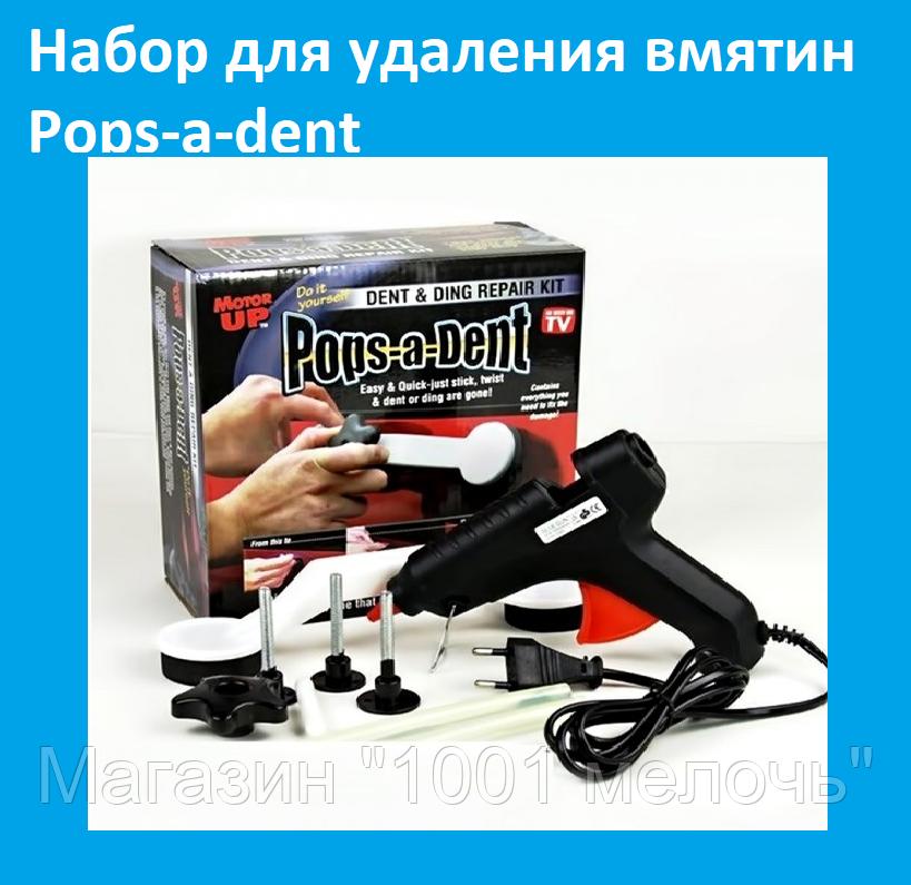 Набор для удаления вмятин Pops-a-dent