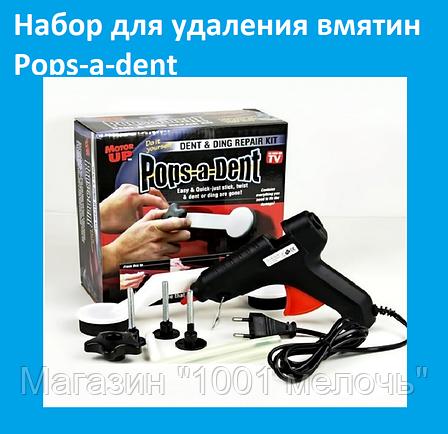 Набор для удаления вмятин Pops-a-dent, фото 2