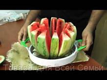 Fruit Slicer нож для нарезки арбуза, дыни!Хит цена, фото 2