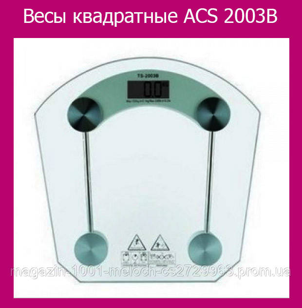 Весы квадратные ACS 2003В