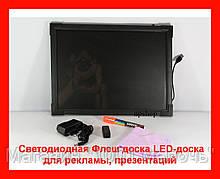 Светодиодная Флеш доска LED-доска для рекламы, презентаций.