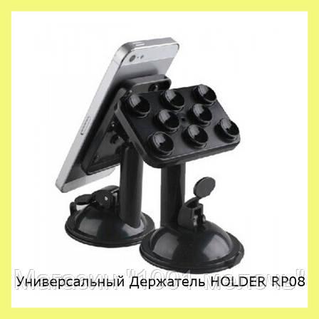 Универсальный Держатель смартфона, навигатора HOLDER RP 08, фото 2