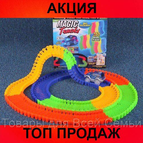 Детская гибкая игрушечная дорога Magic Tracks (165 деталей)!Хит цена
