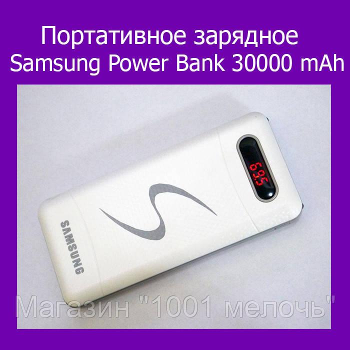 Портативное зарядное Samsung Power Bank 30000 mAh