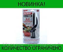 SALE! Умный нож Smart Cutter 2 в 1!Розница и Опт