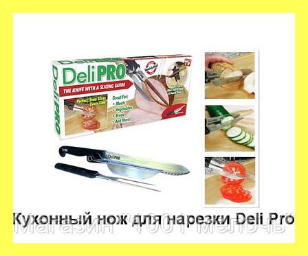 Кухонный нож для нарезки Deli Pro, фото 2