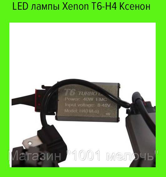 LED лампы Xenon T6-H4 Ксенон