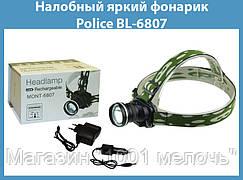 Налобный яркий фонарик Police BL-6807