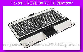 Чехол + KEYBOARD 10 Bluetooth.Чехол Keyboard 10 BT Bluetooth.Чехол клавиатура Bluetooth для планшетов 10.