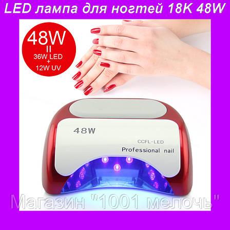 Сушилка для ногтей Beauty nail 18K 48W,LED лампа для наращивания ногтей, фото 2