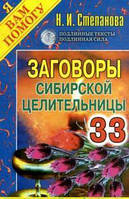 Заговоры сибирской целительницы-33