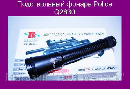 Подствольный фонарь Police Q2830, фото 2