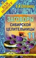 Заговоры сибирской целительницы-11
