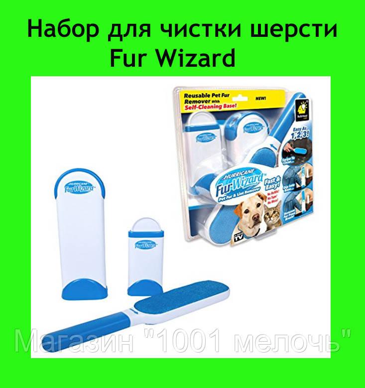 Набор для чистки шерсти для собак Fur Wizard