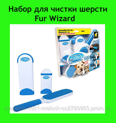 Набор для чистки шерсти для собак Fur Wizard, фото 2
