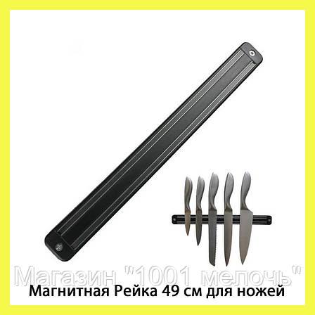 Магнитная Рейка 49 см для ножей, фото 2