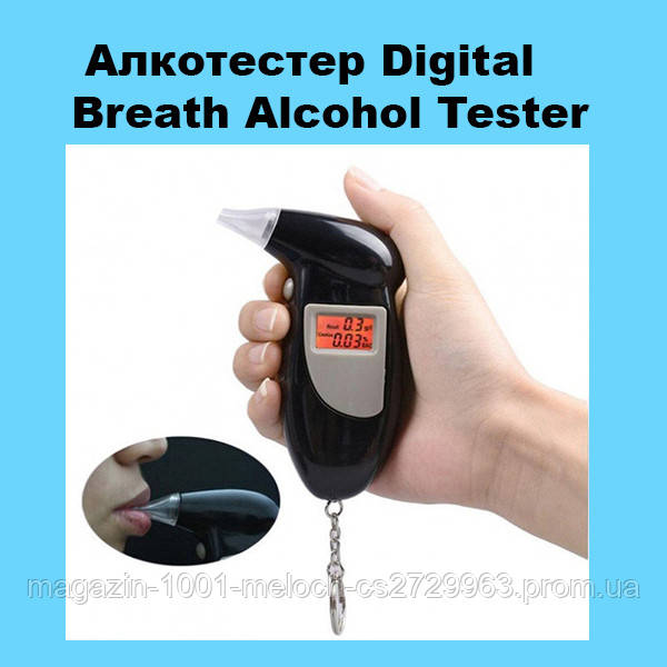 Алкотестер Digital Breath Alcohol Tester