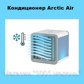 Кондиционер Arctic Air, фото 2