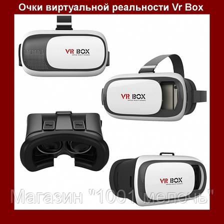 Очки виртуальной реальности VR Box Virtual Reality Glasses для смартфона, фото 2