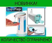 Сенсорная мыльница Soap Magic!Розница и Опт