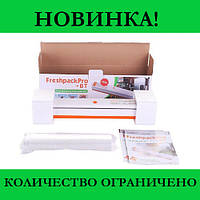Вакуумный упаковщик Freshpack Pro