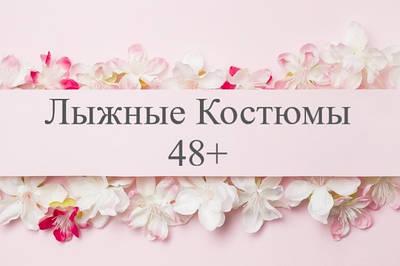 Лижні Костюми 48+