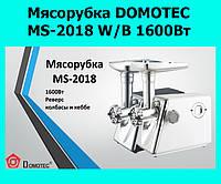 Мясорубка DOMOTEC MS-2018 W/B 1600Вт