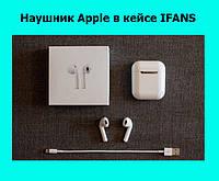 Наушник Аpple в кейсе IFANS (100)
