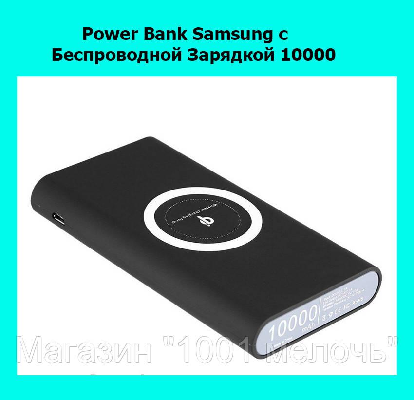 Power Bank Samsung с Беспроводной Зарядкой 10000