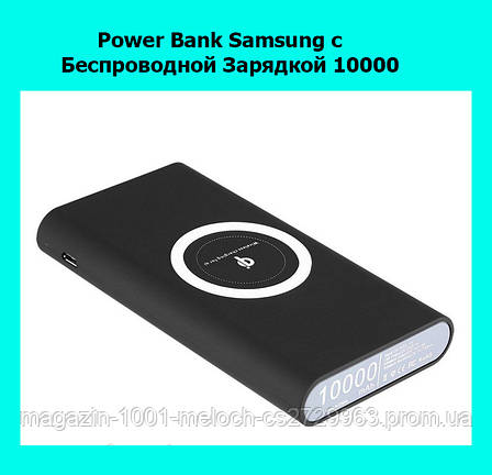 Power Bank Samsung с Беспроводной Зарядкой 10000, фото 2