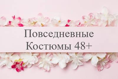 Повсякденні Костюми 48+