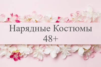 Нарядні Костюми 48+