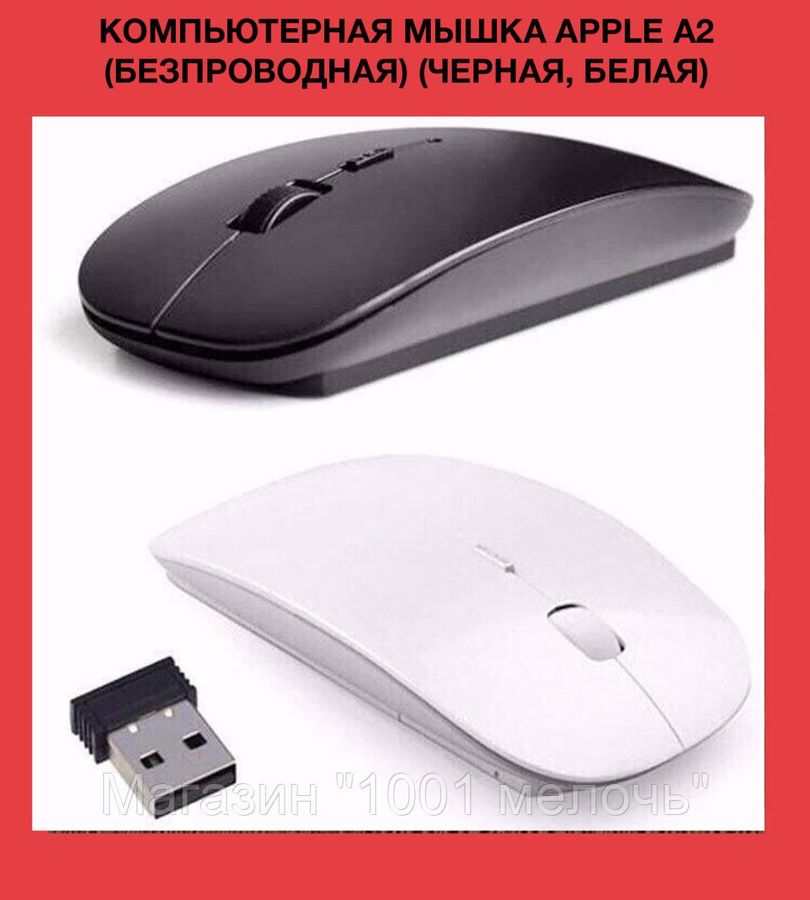 Компьютерная Mышка Apple А2 (беспроводная) (черная, белая)
