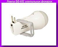 Лампа GD-652 светильник фонарик,светодиодный светильник, аккумуляторный фонарь
