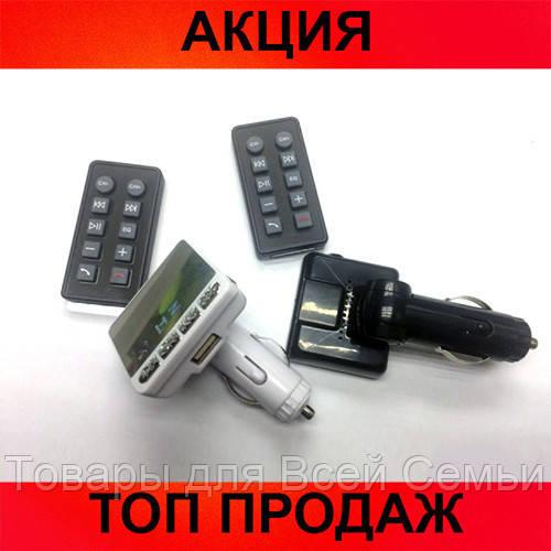 Автомобильный FM-трансмиттер HZ H19BT!Хит цена