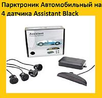 Парктроник Автомобильный на 4 датчика Assistant Black