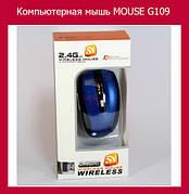 Компьютерная мышь MOUSE G109