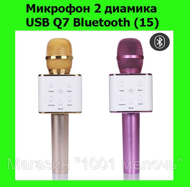 Микрофон 2 диамика + USB Q7 Bluetooth (15)