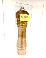 Мельница для соли и перца Benson BN-922 22 см.