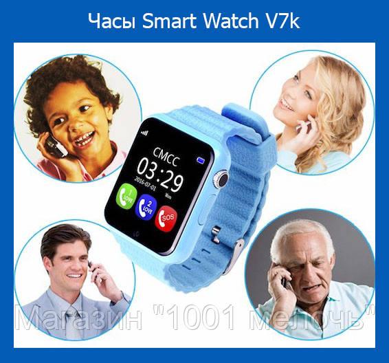 Часы Smart Watch V7k (розовые, голубой, черные)