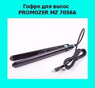 Гофре для волос PROMOZER MZ 7056A
