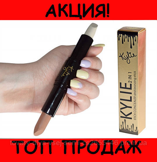 Консилер и бронзер Kylie concealer and bronzing stick 2 in 1 упаковка!Хит цена