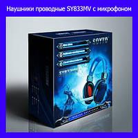 Наушники проводные SY833MV с микрофоном