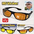 Антибликовые очки для вождения HD Vision, фото 3