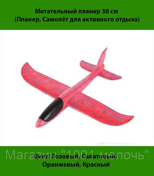 Метательный планер 38 см (Планер, Самолёт для активного отдыха)