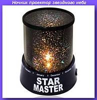 Ночник Star Master,Ночник проектор звездного неба,ночник стар мастер, светильник Star Master