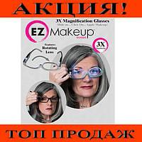 Очки для макияжа EZ Makeup!Хит цена