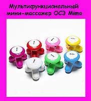 Мультифункциональный мини-массажер ОСЭ Mimo