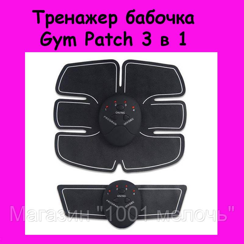 Тренажер бабочка Gym Patch 3 в 1