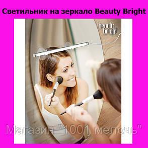 Светильник на зеркало Beauty Bright, фото 2